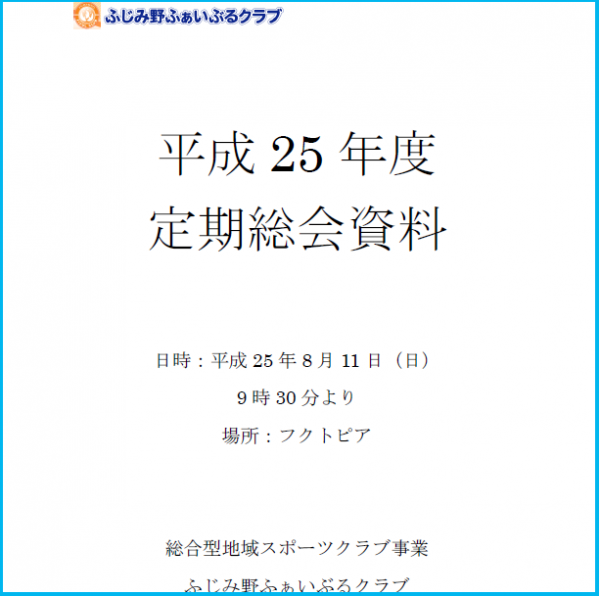 25年度総会c
