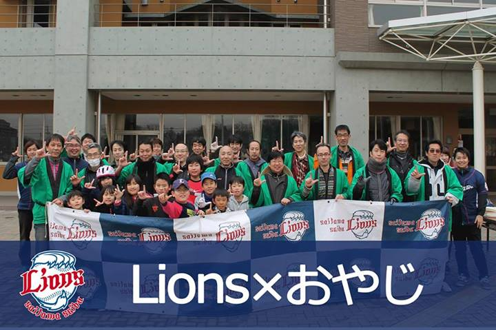 西武ライオンズ・クラブ・おやじの会コラボ201401