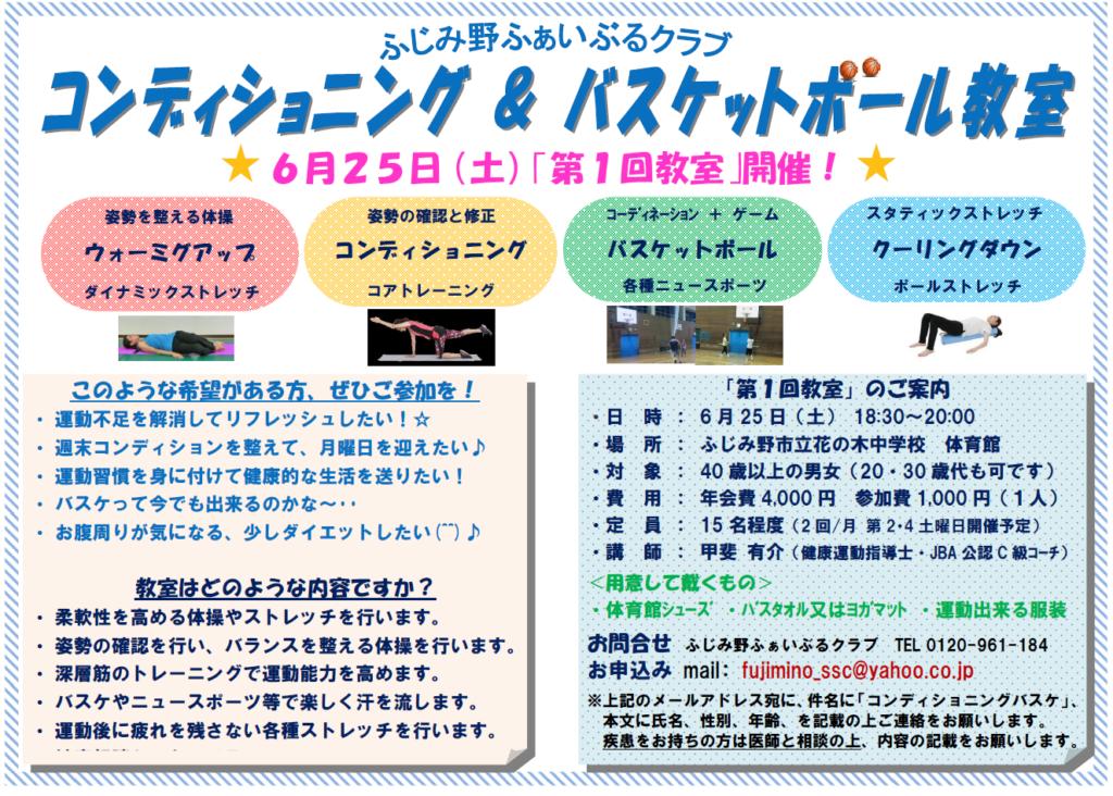 コンディショニング&大人バスケ教室20160619