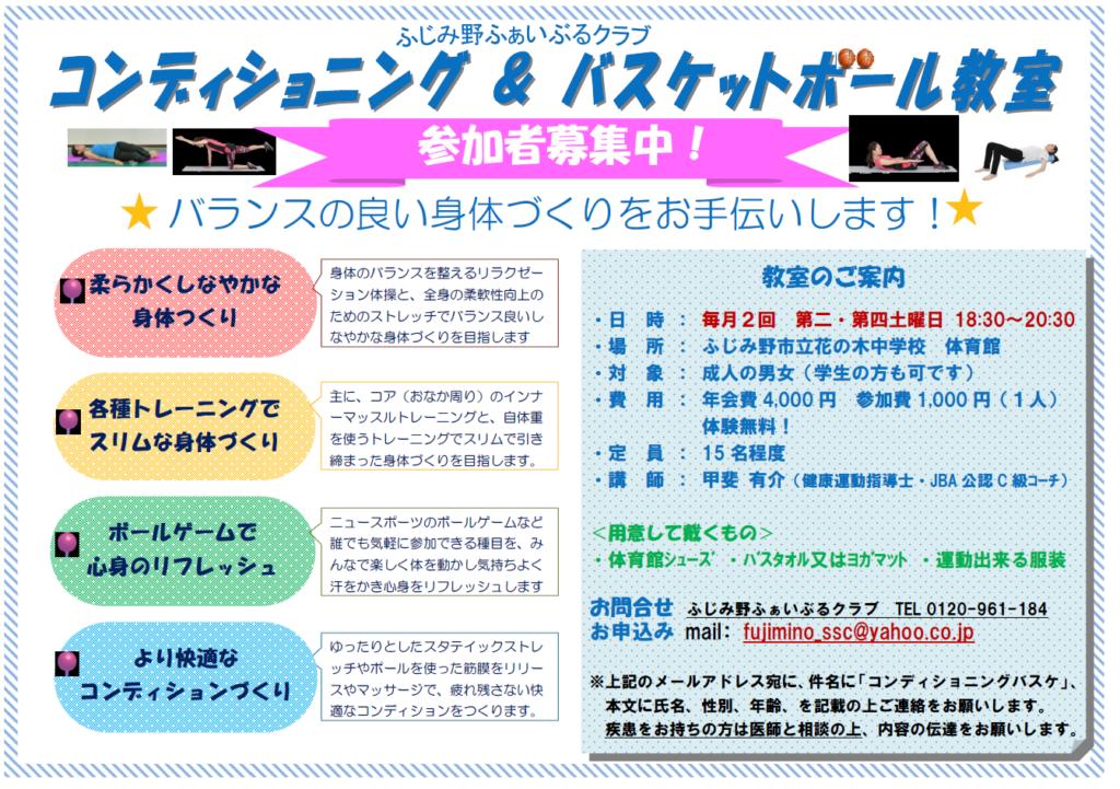 コンディショニング&大人バスケ教室201609